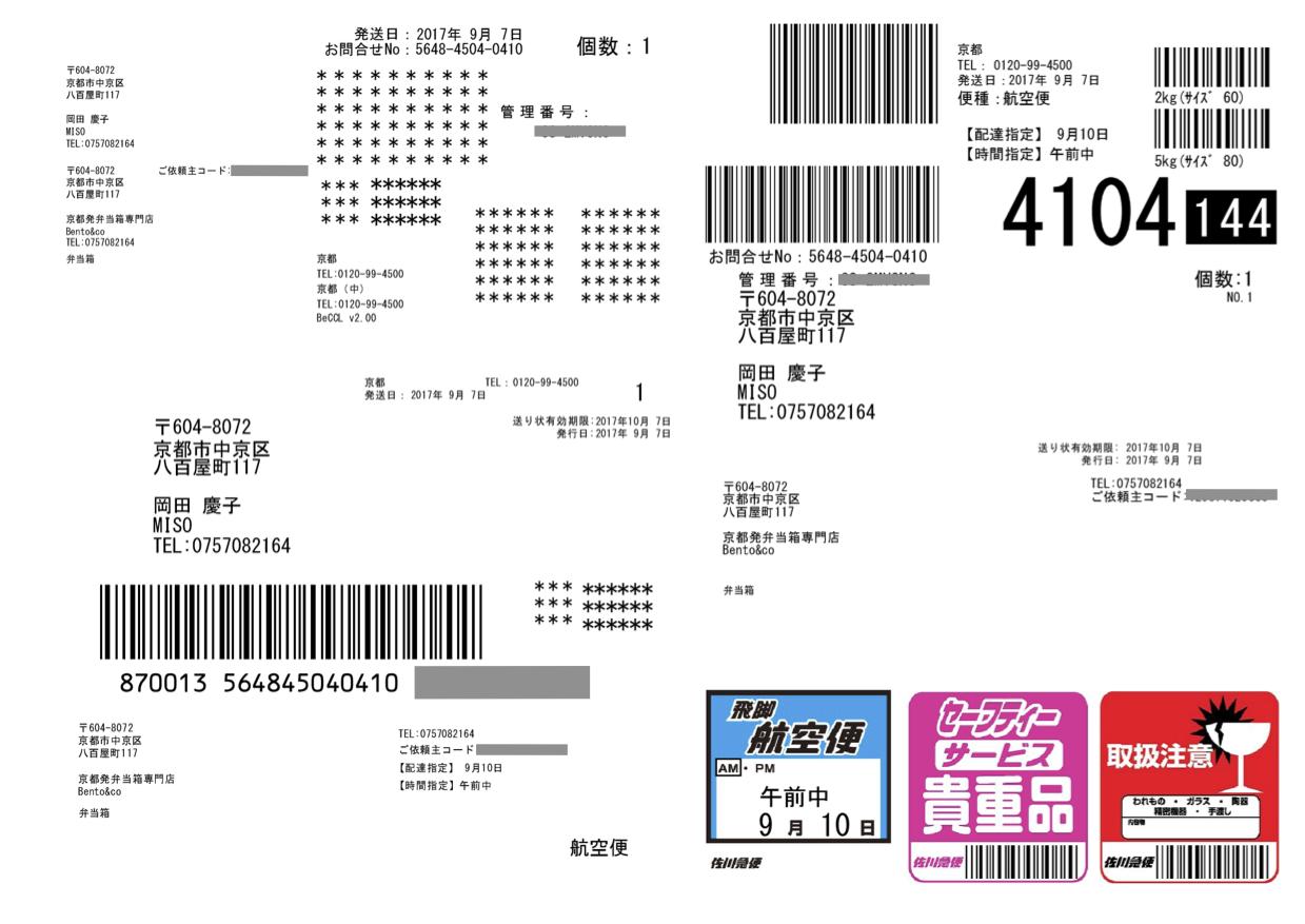 発行可能な送り状の種類・印刷設定方法