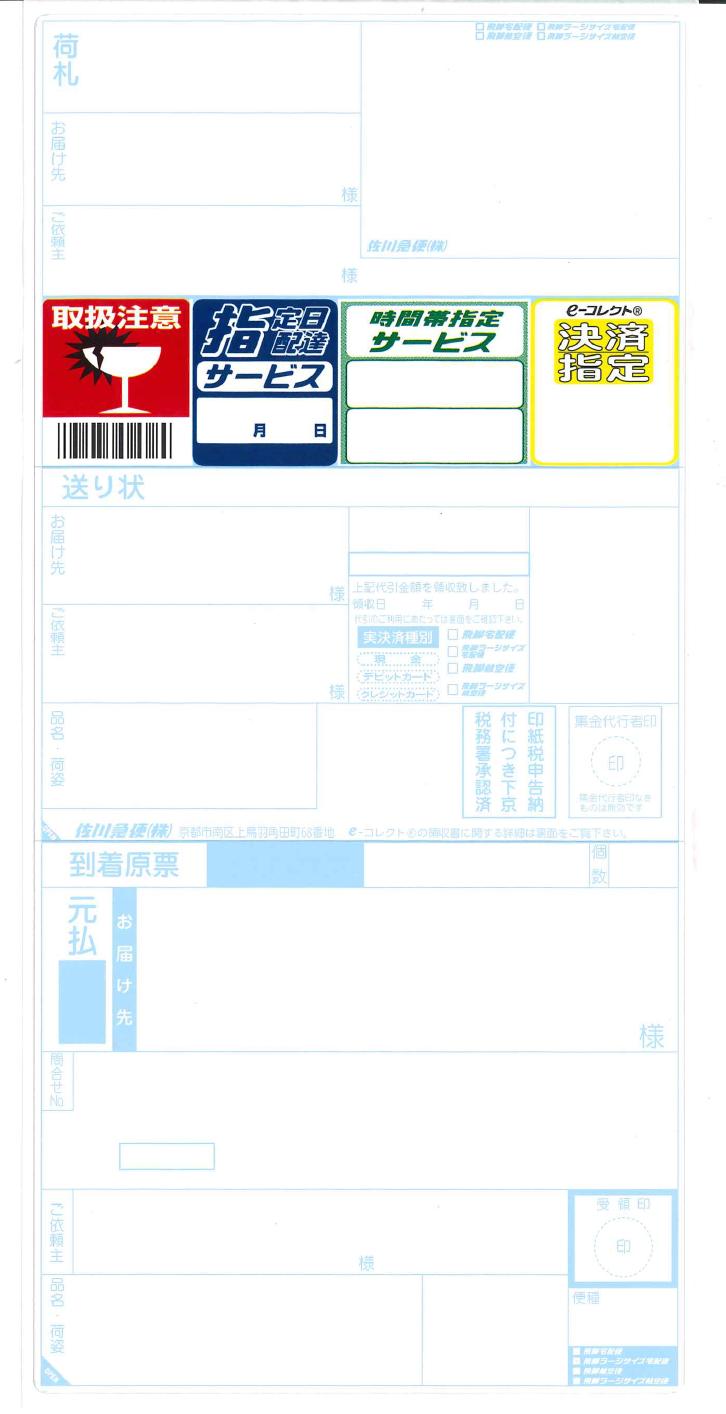 印刷 佐川 伝票